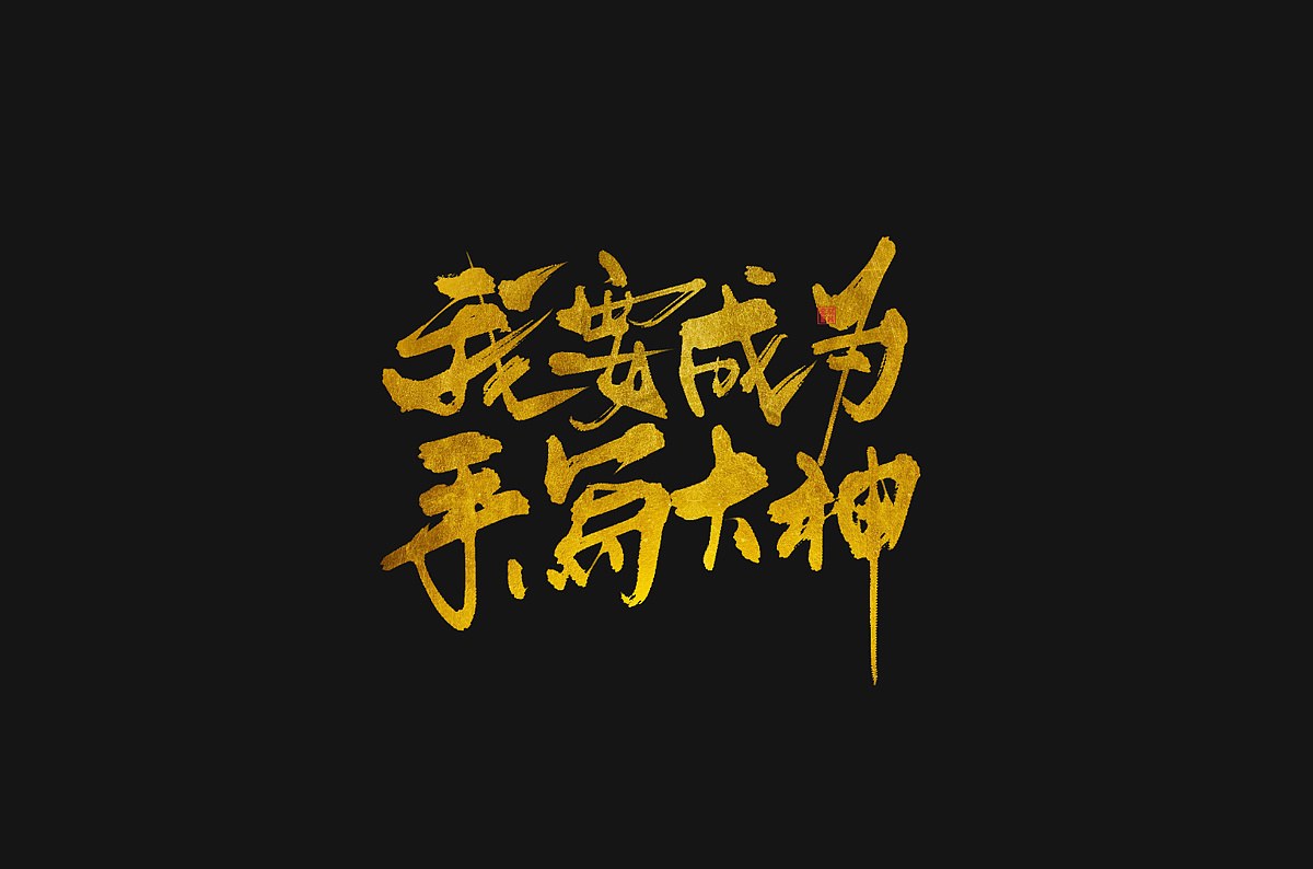 18P Chinese traditional calligraphy brush calligraphy font style appreciation #.233