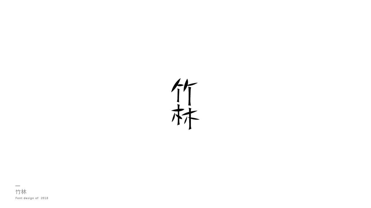 29P Creative Chinese font logo design scheme #.195