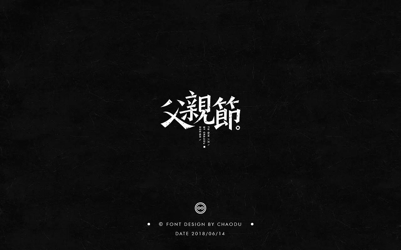 30P Creative Chinese font logo design scheme #.196