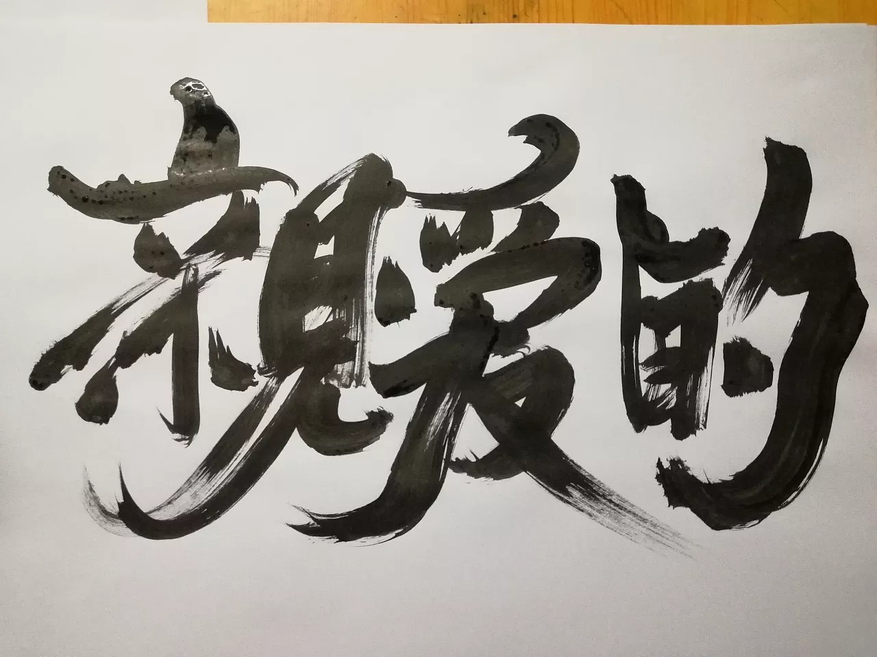 14P Chinese traditional calligraphy brush calligraphy font style appreciation #.234
