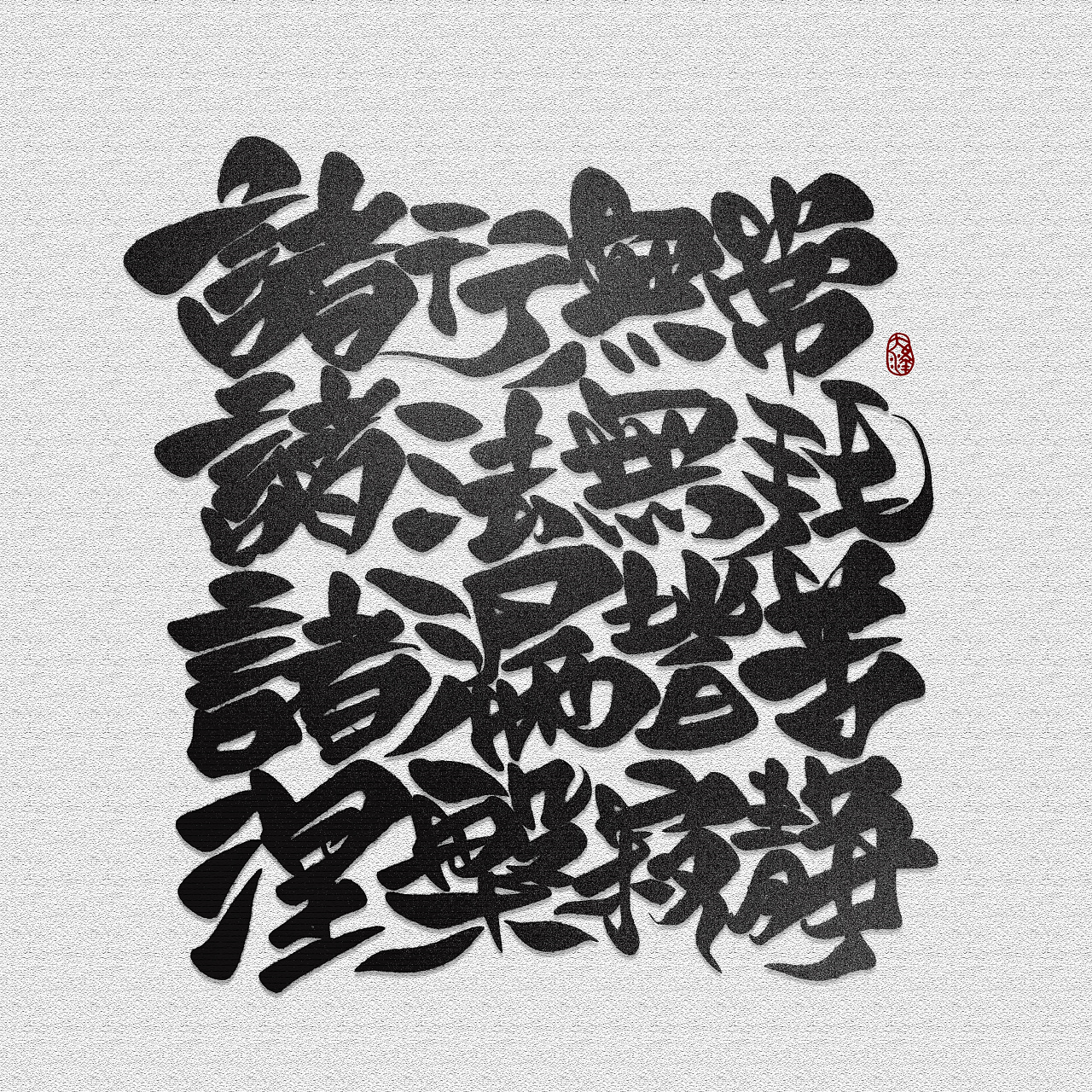 20P Super Tablet Handwriting Chinese Font Design