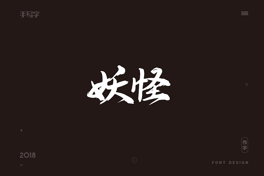 20P Creative Chinese font logo design Inspiration