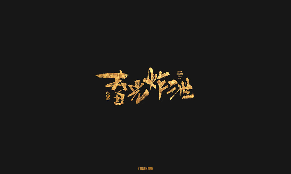 28P Chinese traditional calligraphy brush calligraphy font style appreciation #.236