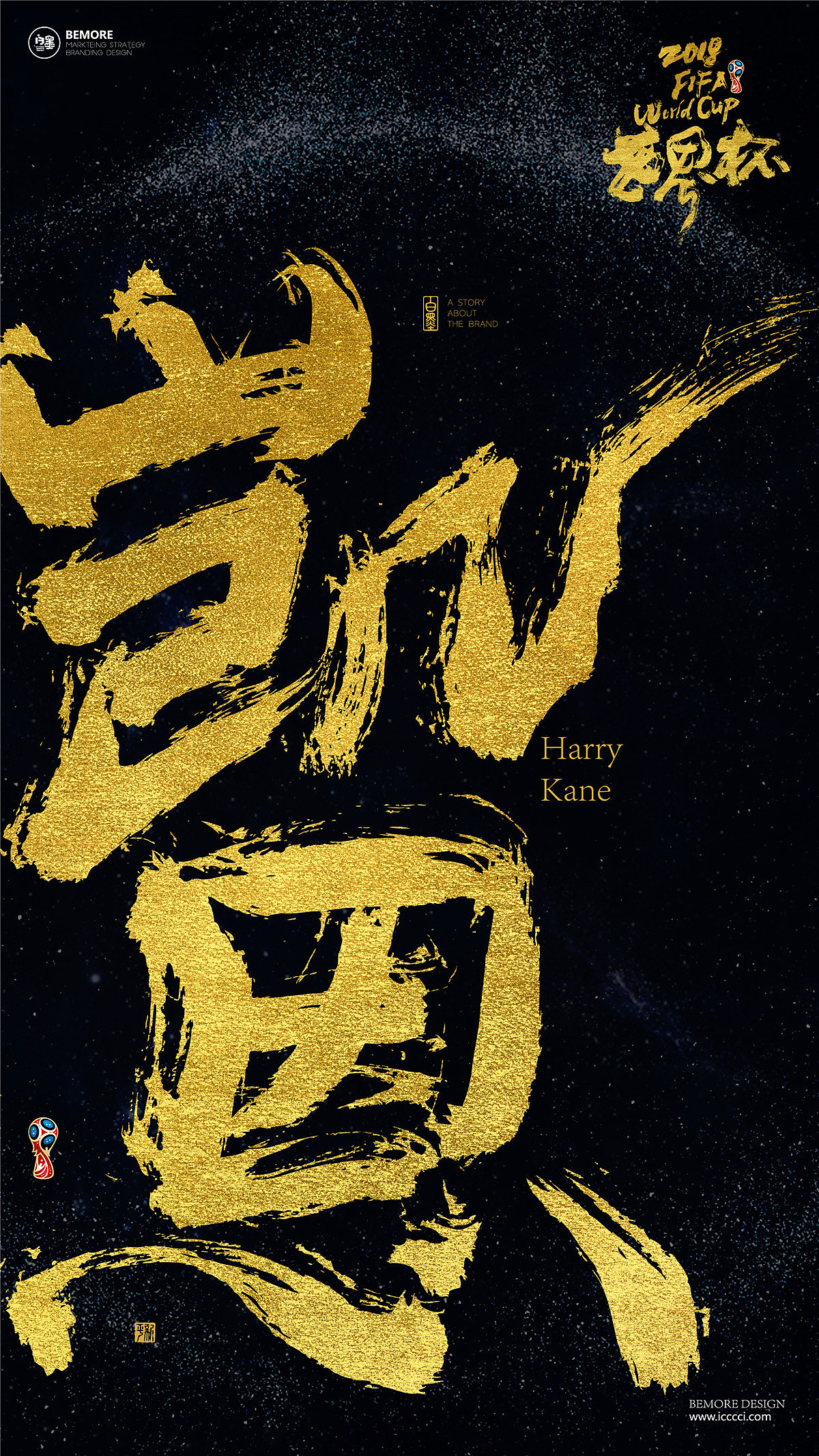 14P Chinese brush calligraphy font design for world cup