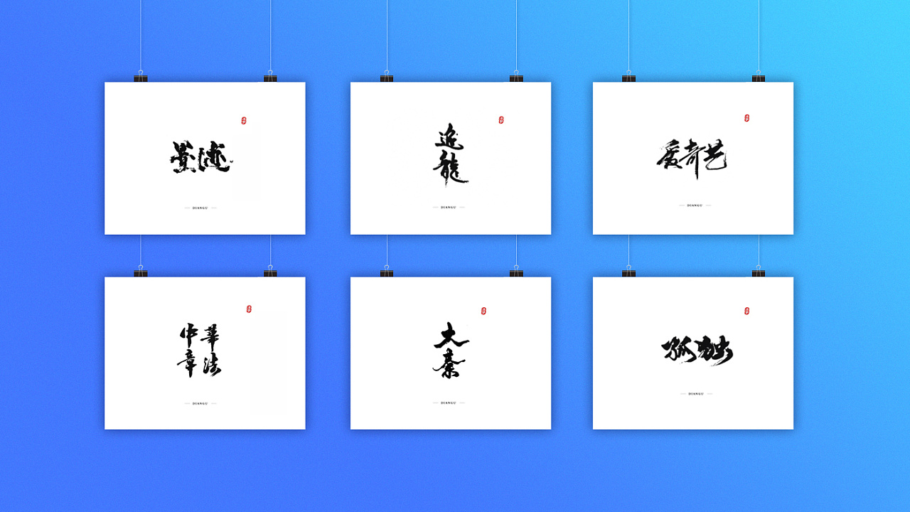 6P Chinese traditional calligraphy brush calligraphy font style appreciation #.238