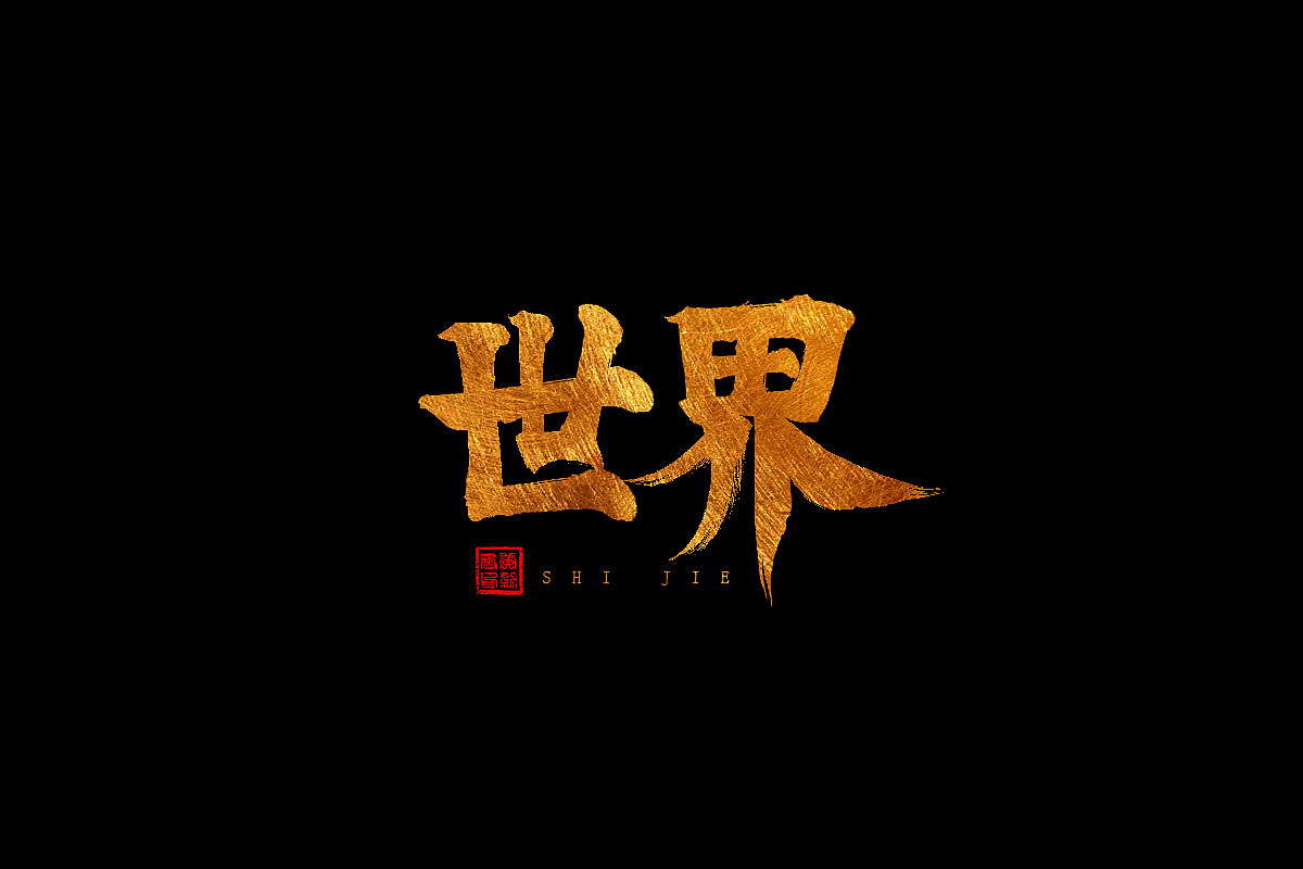 10P Chinese traditional calligraphy brush calligraphy font style appreciation #.239