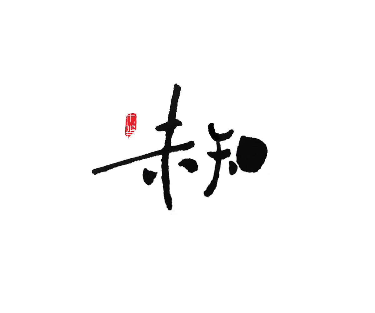 8P Chinese traditional calligraphy brush calligraphy font style appreciation #.240