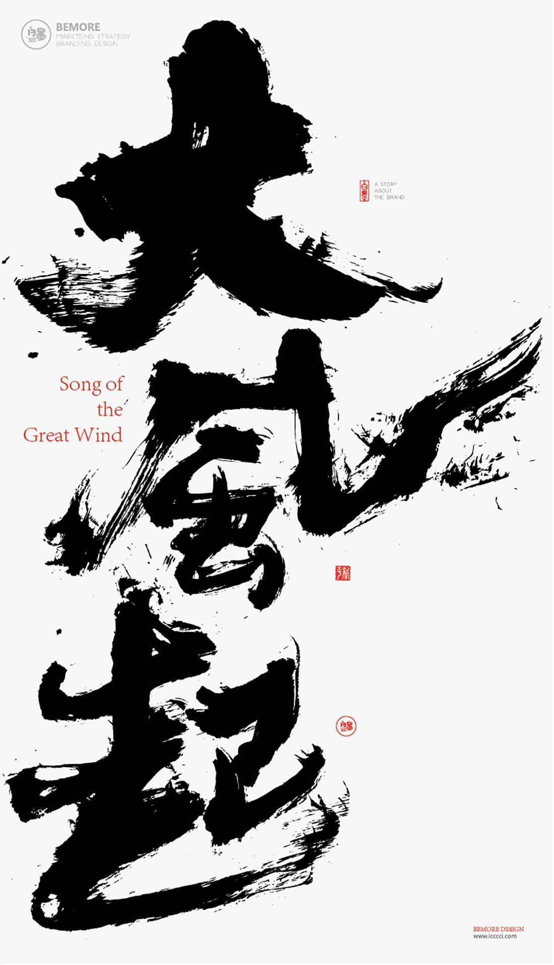 11P Calligraphy Font Design - Huangling Yehe - Greater China Festival Mid-Autumn Festival