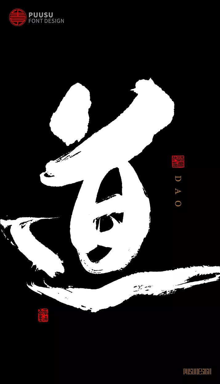 8P Chinese traditional calligraphy brush calligraphy font style appreciation #.242