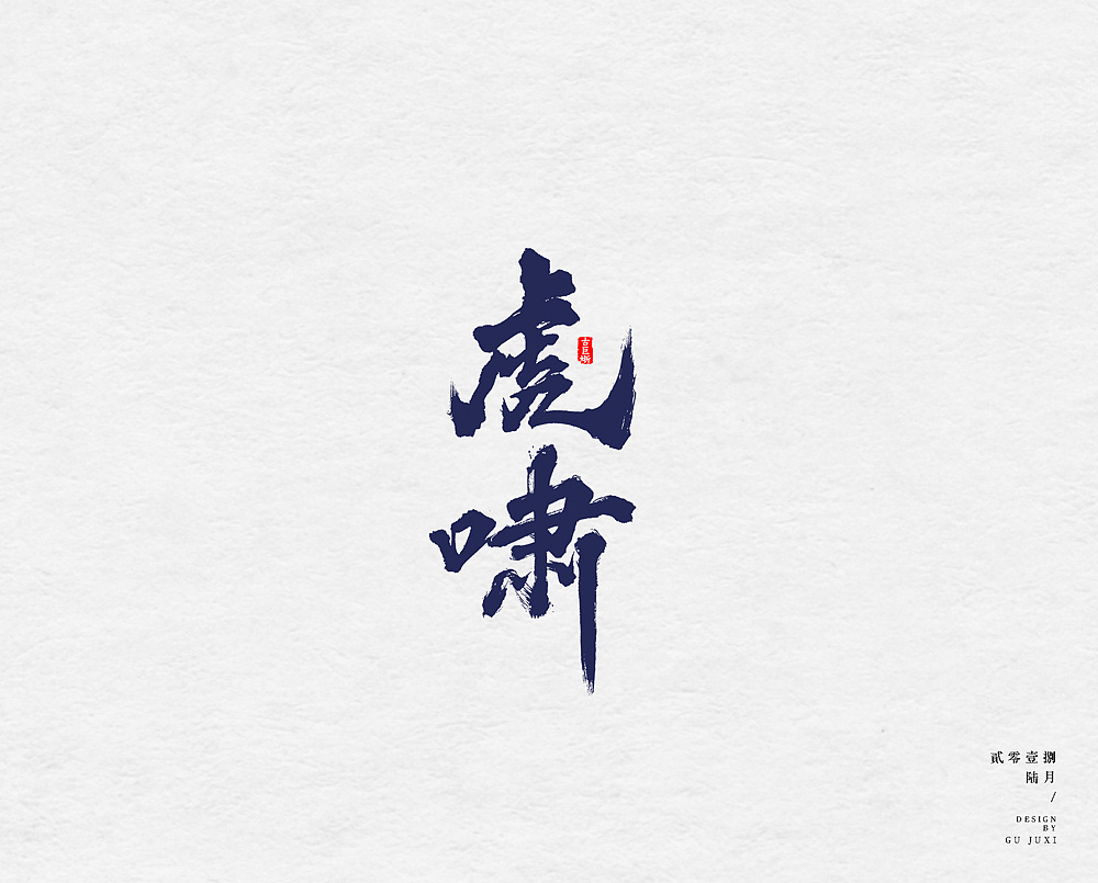 17P Combination design of Chinese calligraphy and signs