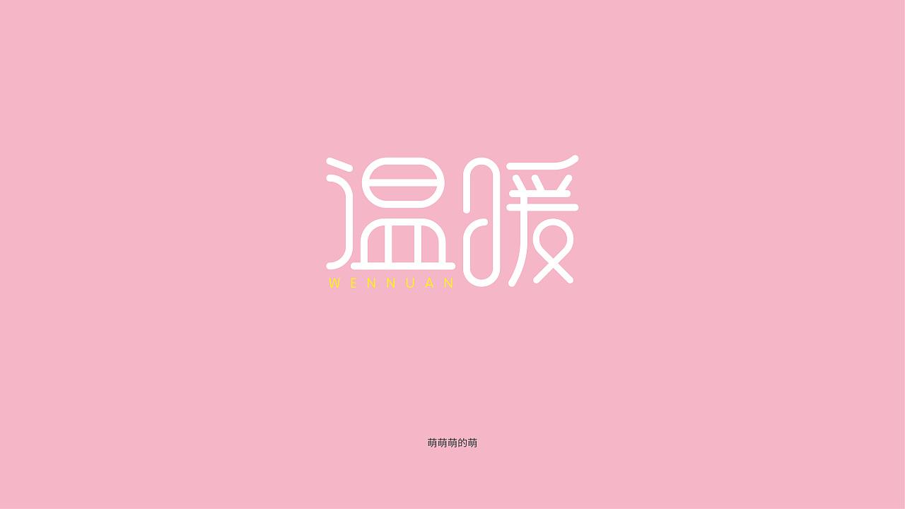28P Creative Chinese font logo design scheme #.199