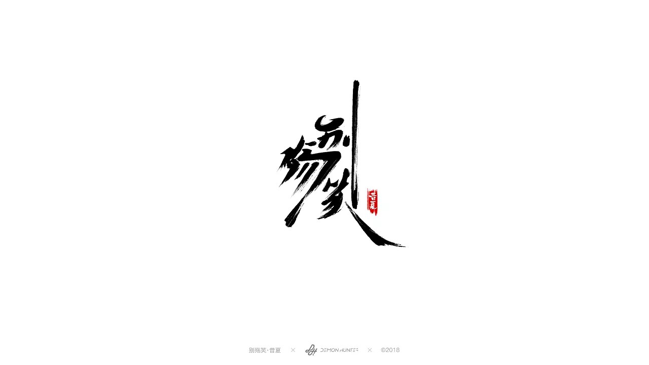 12 Chinese traditional calligraphy brush calligraphy font style appreciation #.245