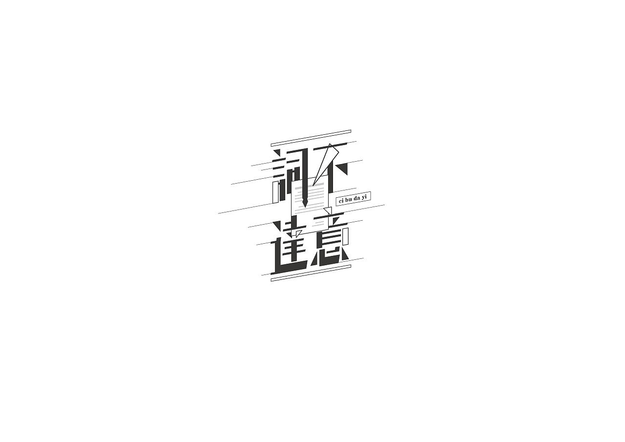 27P Creative Chinese font logo design scheme #.200