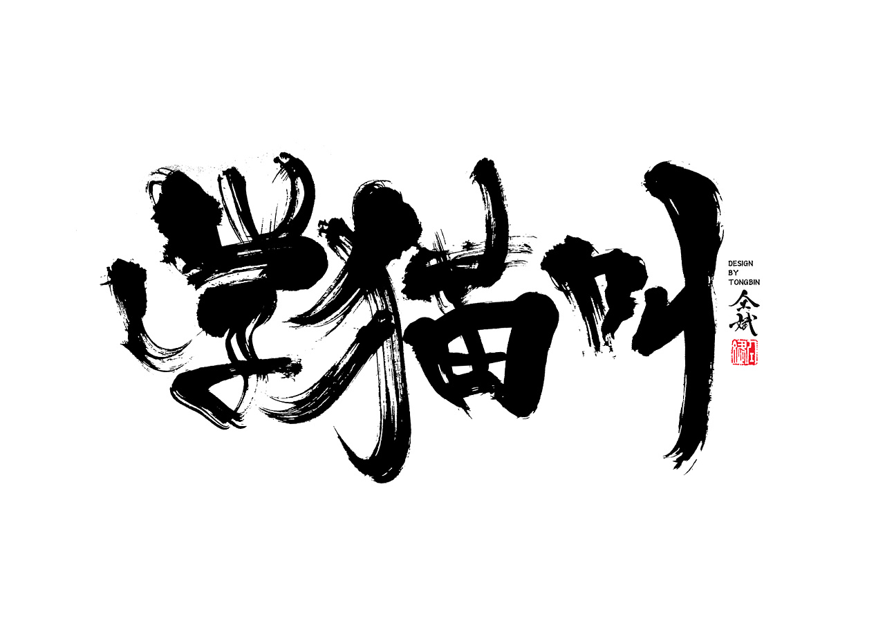 9P Chinese traditional calligraphy brush calligraphy font style appreciation #.249