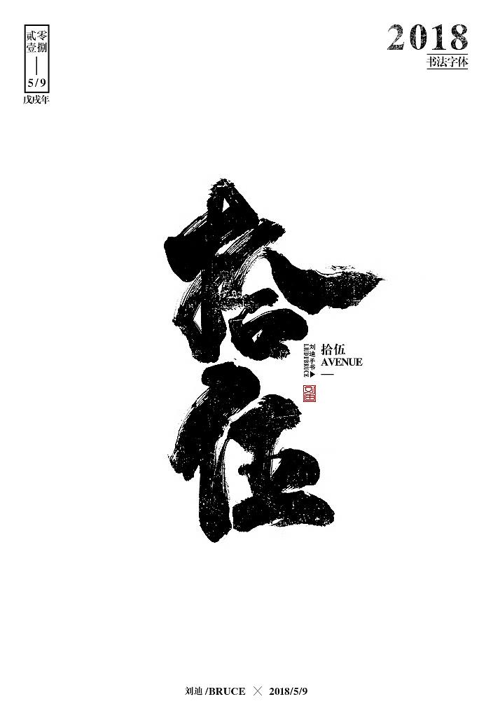 30P Liu Di / BRUCE - Calligraphy Font