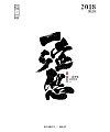 30P Liu Di / BRUCE – Calligraphy Font