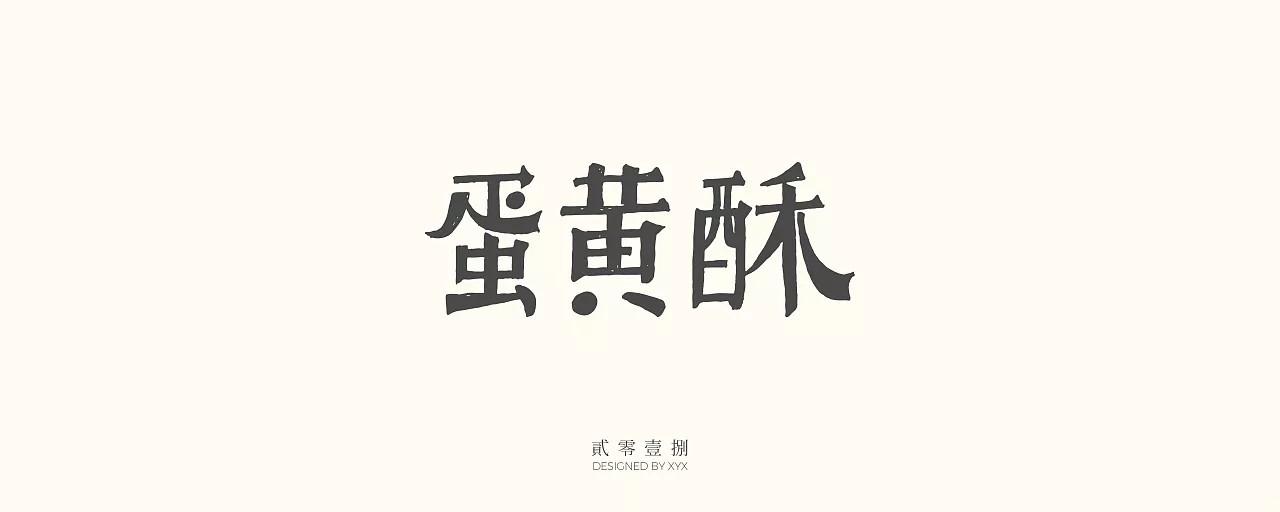 11P Creative Chinese font logo design scheme #.202