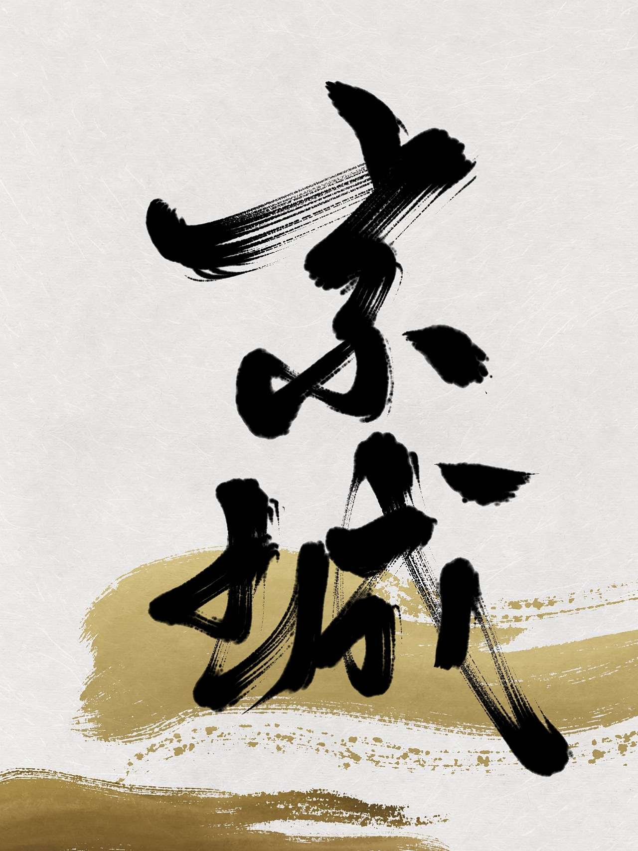 7P Chinese traditional calligraphy brush calligraphy font style appreciation #.251