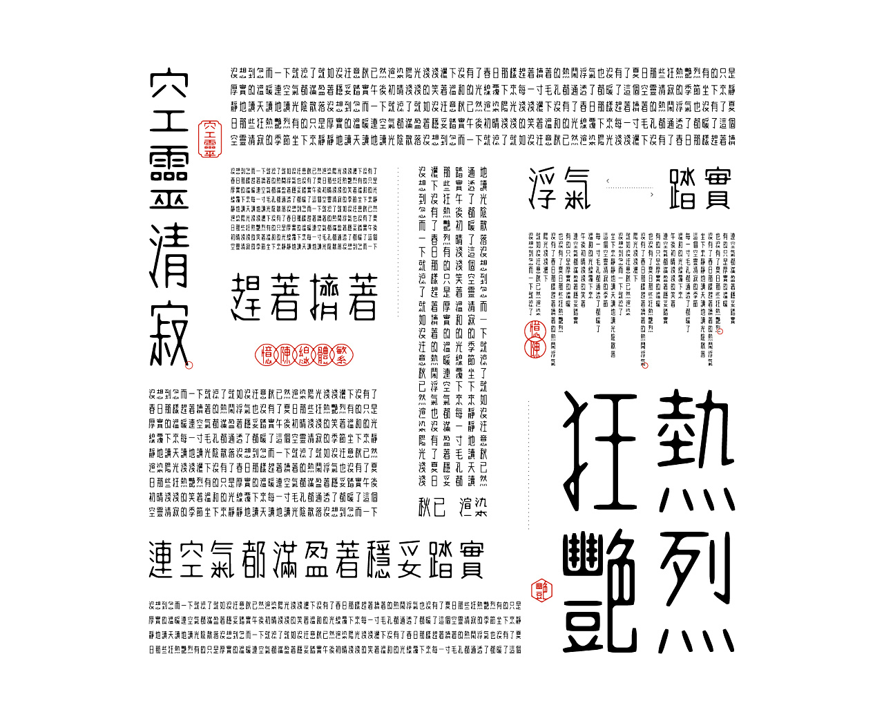 9P Chinese Font : a literary retro exploration tour