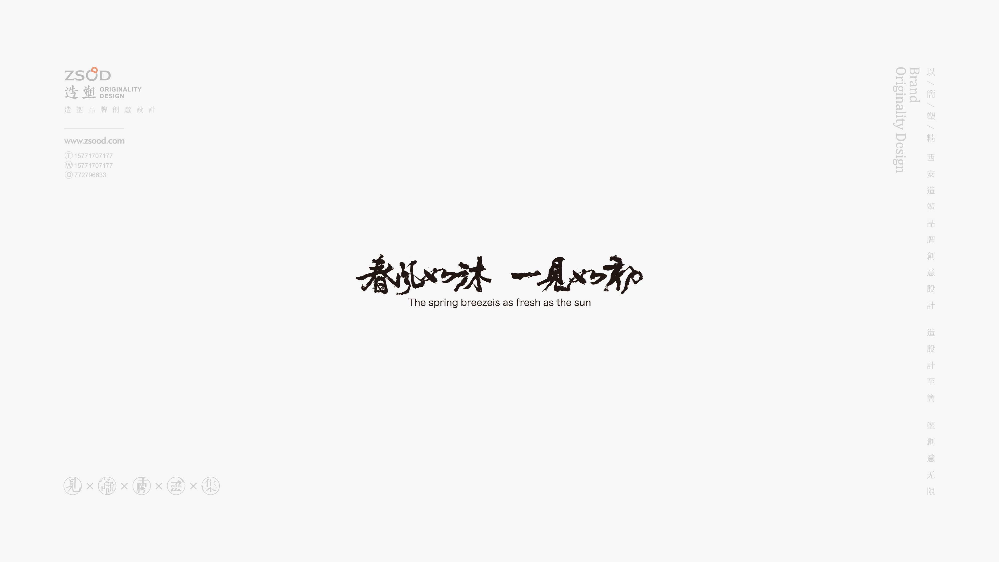20P Chinese font and corporate product brand building plan