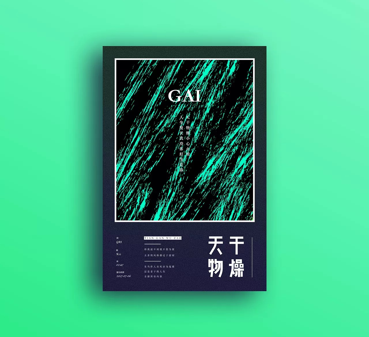 15P My song list - font poster design
