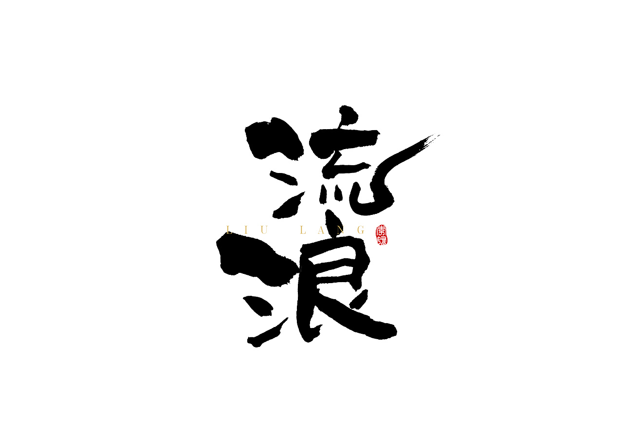 8P Chinese traditional calligraphy brush calligraphy font style appreciation #.253