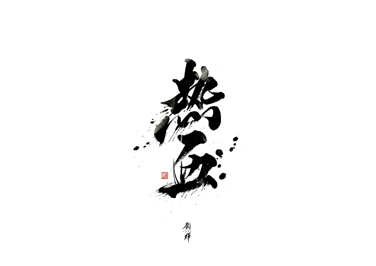 30P Chinese traditional calligraphy brush calligraphy font style appreciation #.254