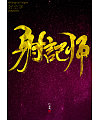 21P Chinese traditional calligraphy brush calligraphy font style appreciation #.256