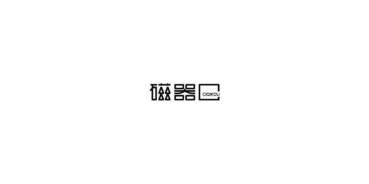 10P Creative Chinese font logo design scheme #.207