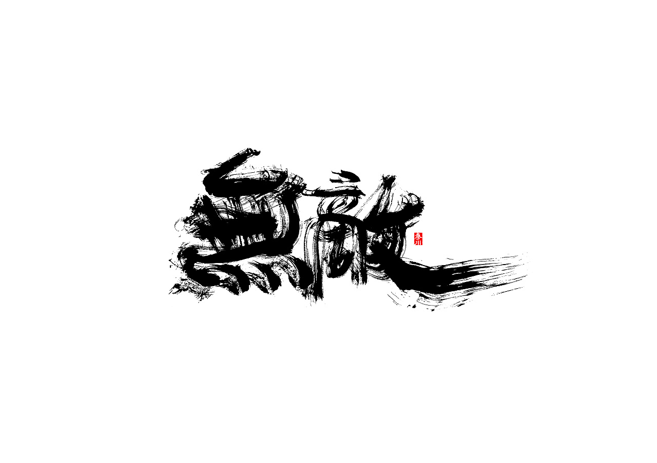 15P Chinese traditional calligraphy brush calligraphy font style appreciation #.257