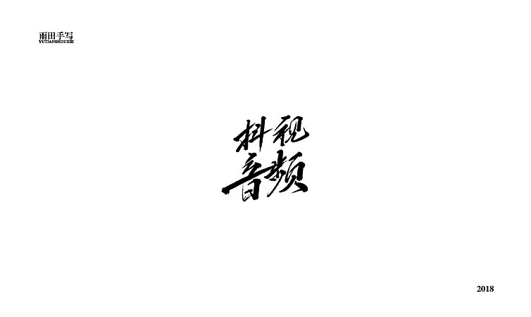 13P Sharp Chinese font design