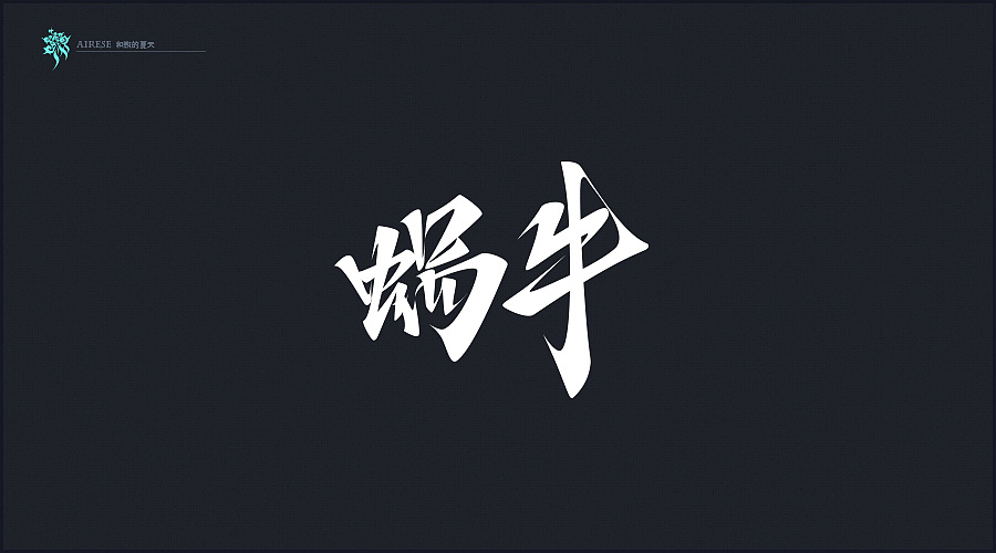 25P 2018 Chinese font design annual summary