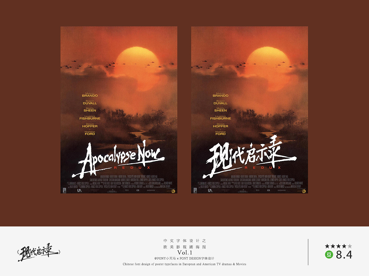 43P European and American poster renovation plan - add Chinese font design