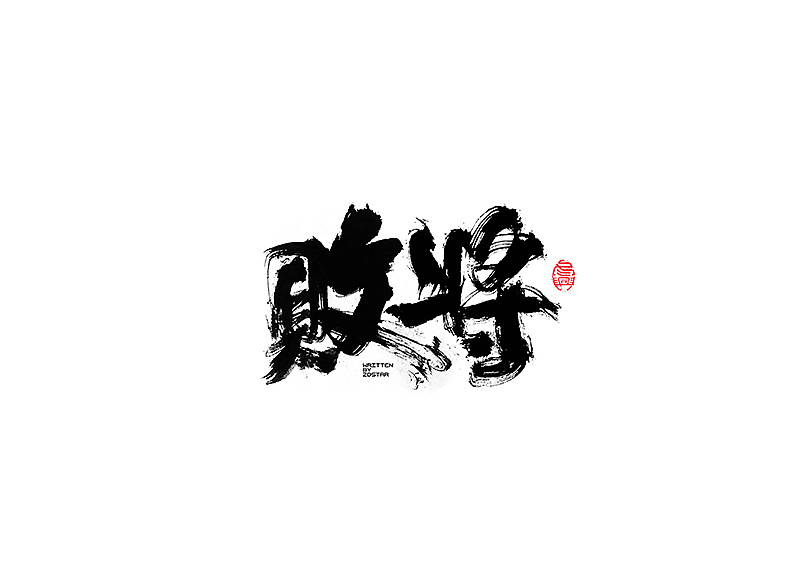 40P Chinese traditional calligraphy brush calligraphy font style appreciation #.261