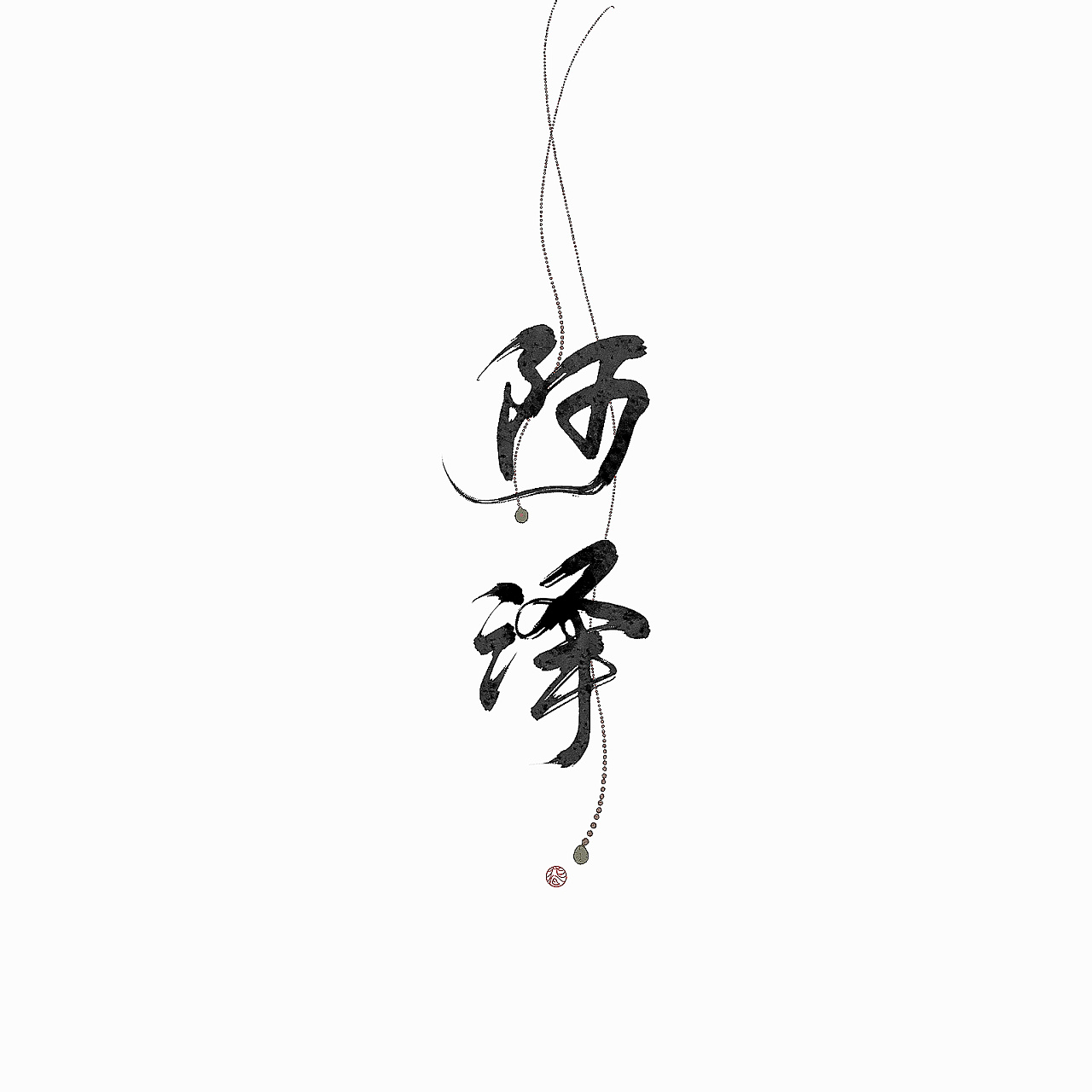 9P Chinese traditional calligraphy brush calligraphy font style appreciation #.263