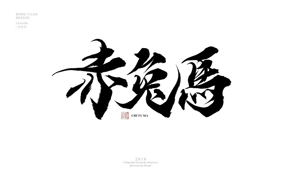 14P Chinese traditional calligraphy brush calligraphy font style appreciation #.264