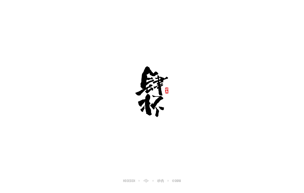 23P Chinese traditional calligraphy brush calligraphy font style appreciation #.265