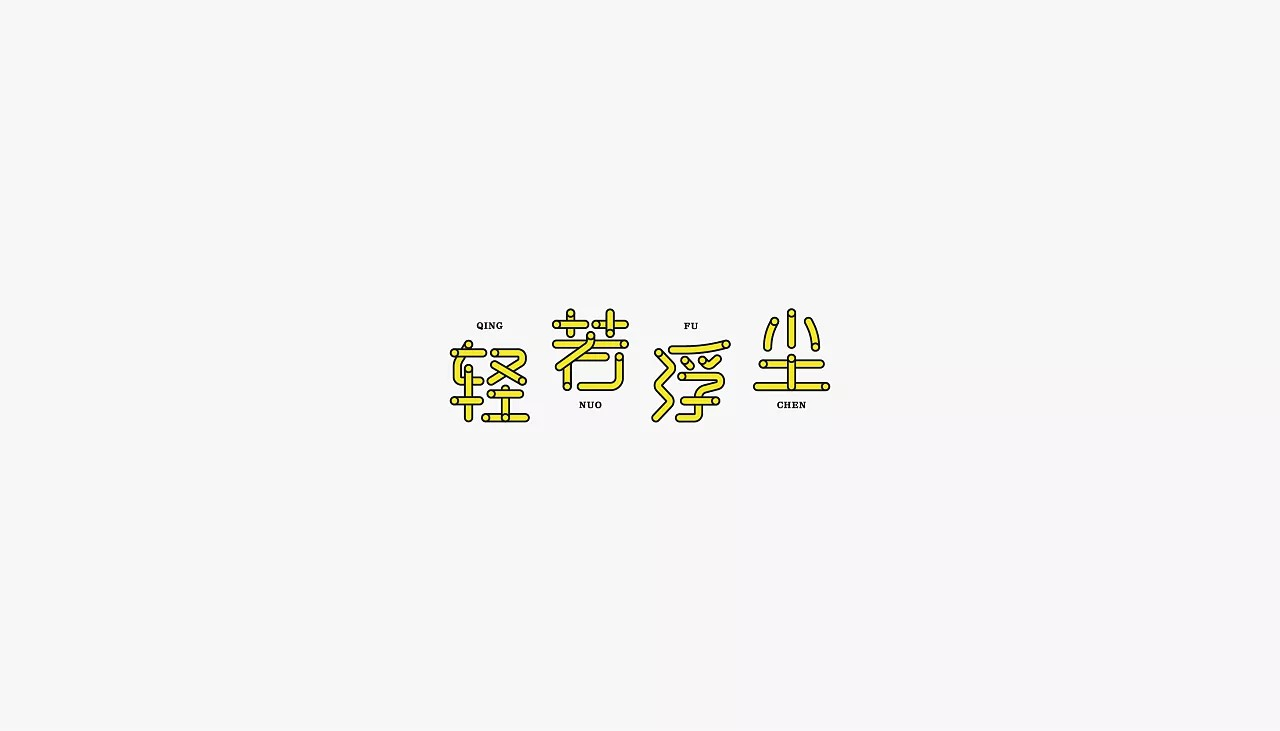 72P Creative Chinese font logo design scheme #.209
