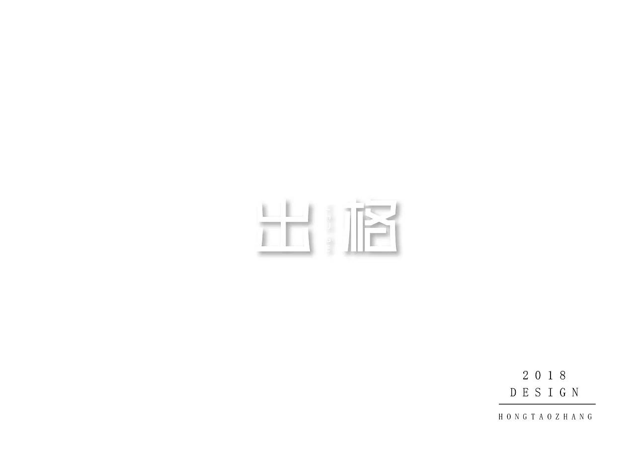 50P Creative Chinese font logo design scheme #.210