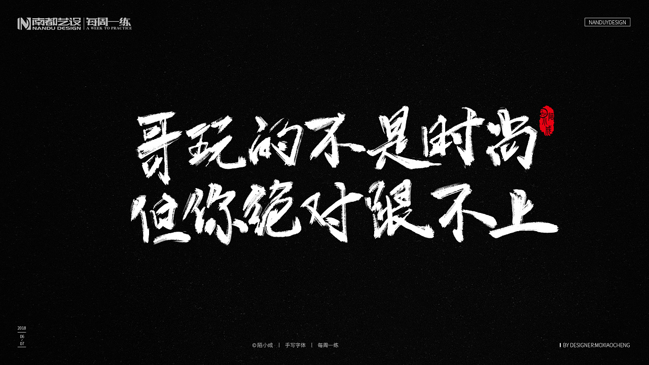 28P Chinese traditional calligraphy brush calligraphy font style appreciation #.266