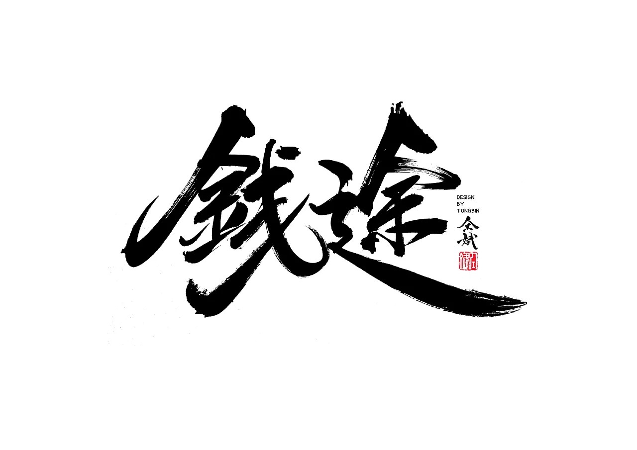 54P Chinese traditional calligraphy brush calligraphy font style appreciation #.267