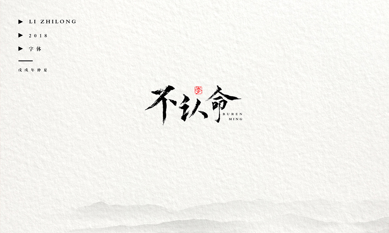 6P Chinese traditional calligraphy brush calligraphy font style appreciation #.268