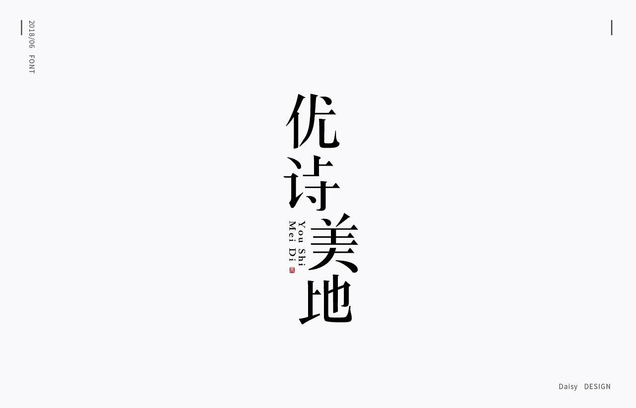 24P Creative Chinese font logo design scheme #.213