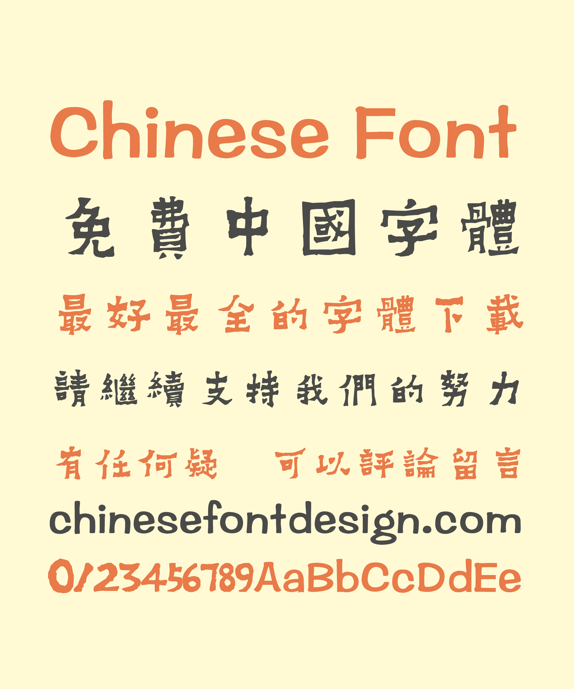 PeiSheng Liang Cuan Chinese Font – Traditional Chinese Fonts