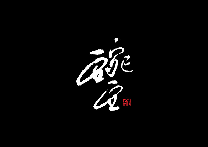 10P Chinese traditional calligraphy brush calligraphy font style appreciation #.269