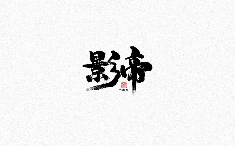 24P Chinese traditional calligraphy brush calligraphy font style appreciation #.270