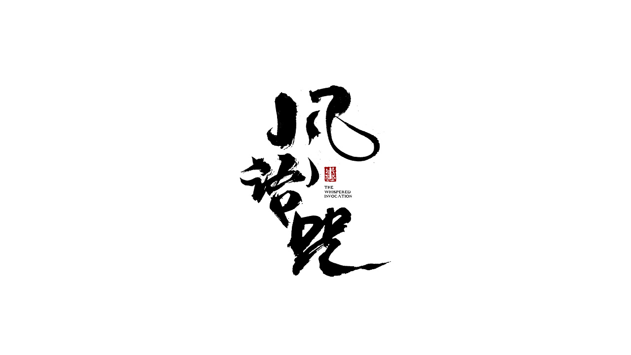 10P Chinese traditional calligraphy brush calligraphy font style appreciation #.272