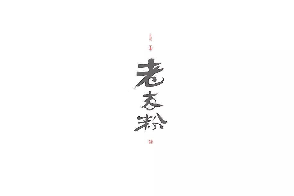 6P Chinese traditional calligraphy brush calligraphy font style appreciation #.273