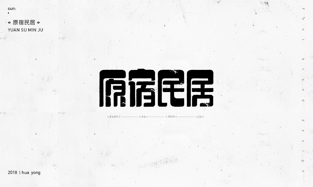 15P Innovative Chinese font design scheme