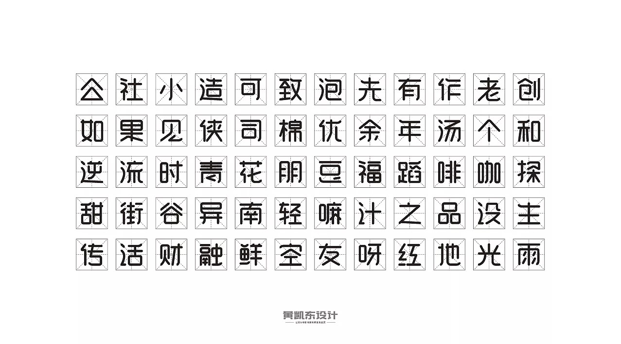 120 Rounded Corner Font Design - Chinese Font Creation